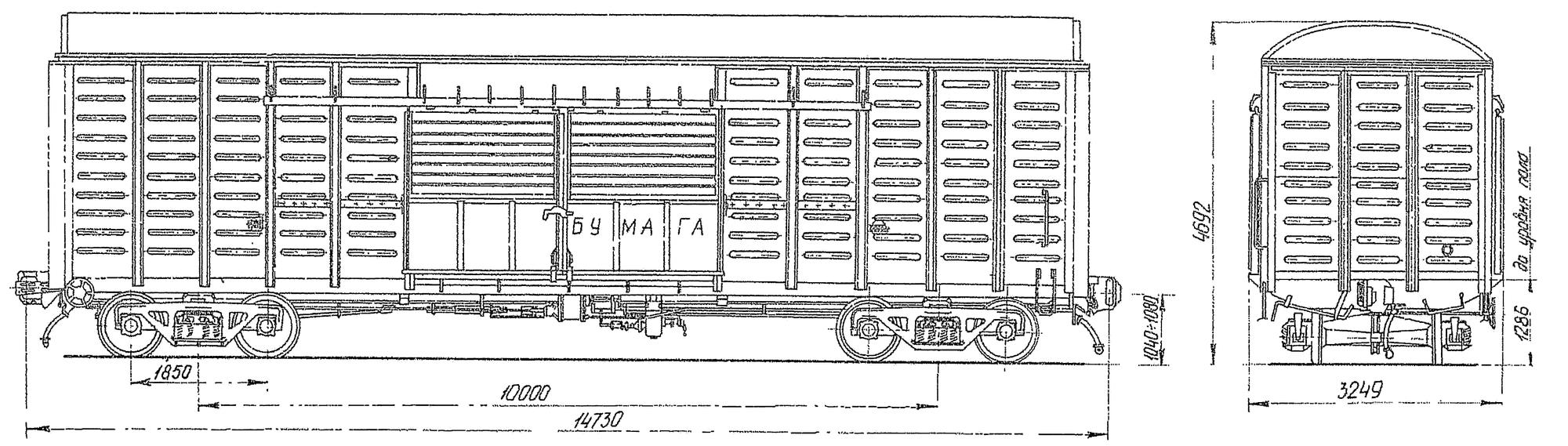 4-осный крытый вагон для бумаги