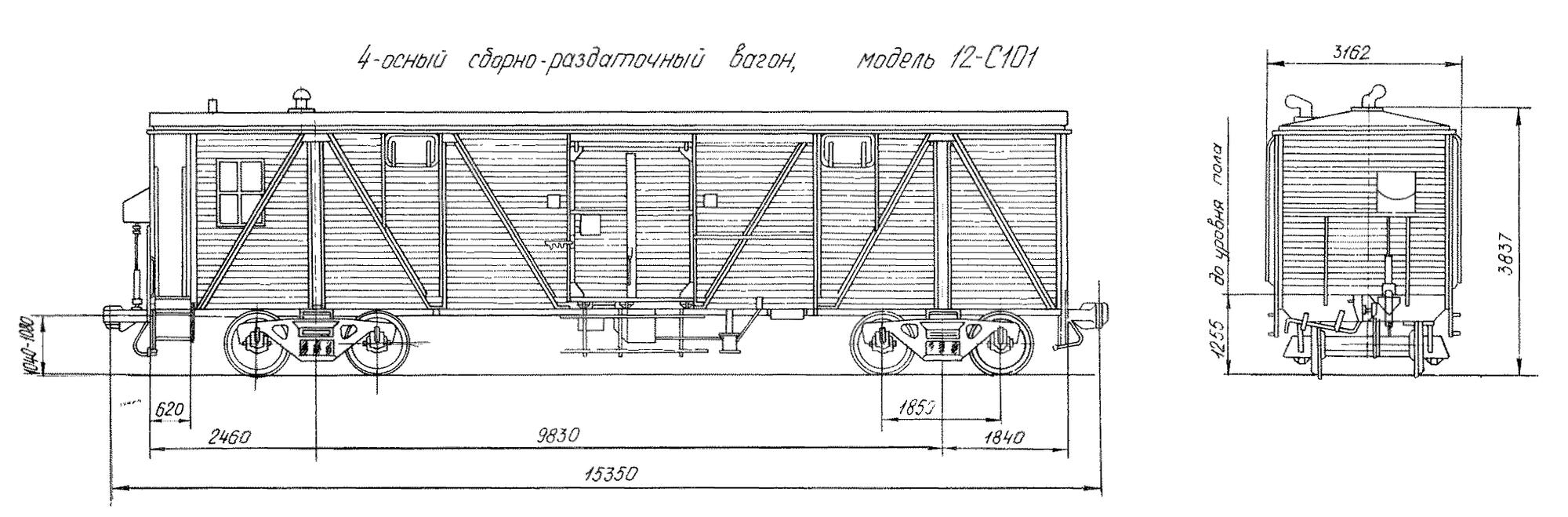 4-осный сборно-раздаточный вагон