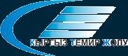 Кыргызские железные дороги